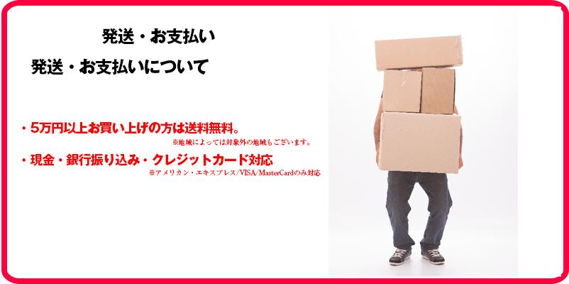 STEP4発送・お支払い方法